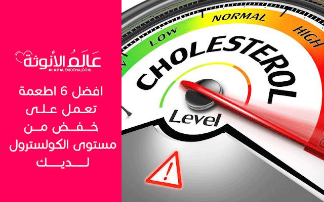 افضل 6 اطعمة تعمل على خفض من مستوى الكولسترول لديك