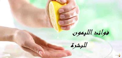 وصفات و فوائد الليمون للبشرة