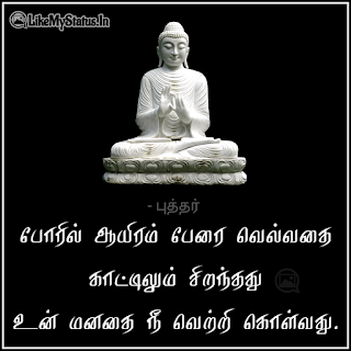 Self control tamil Quote