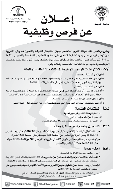 وظائف خالية فى صحف الكويت الخميس 10-3-2016