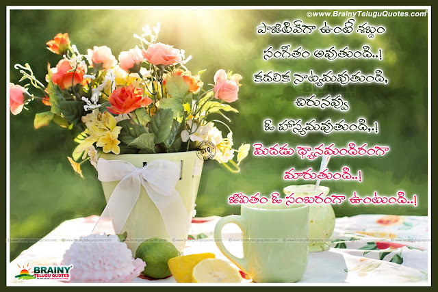 telugu quotes on life, success thoughts in Telugu, telugu great life success thoughts
