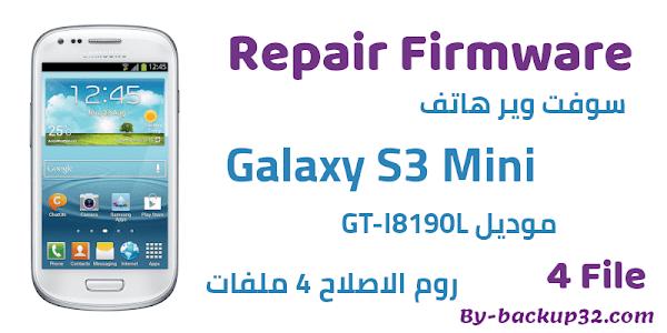 سوفت وير هاتف Galaxy S3 Mini موديل GT-I8190L روم الاصلاح 4 ملفات تحميل مباشر