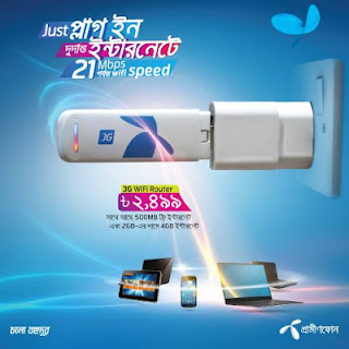 Grameenphone Wifi Router Only 2499Tk with Free 500MB Data