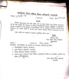 rainy holiday order - ayodhya, lucknow, raebareli में भीषण बारिश के चलते कल का अवकाश घोषित