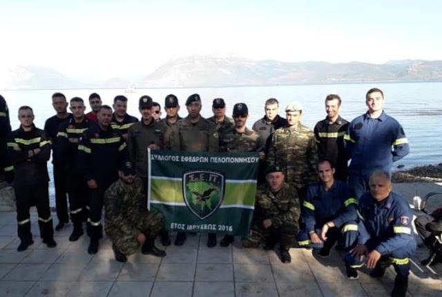 Ο Σύλλογος Εφέδρων Πελοποννήσου στο 2ο Σχολείο Επιβίωσης Έρευνας και Διάσωσης