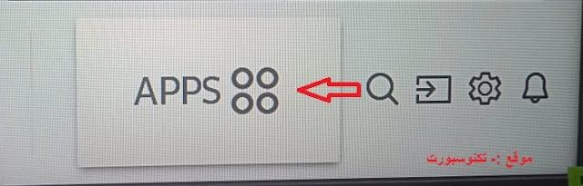 تفعيل smart iptv مجانا