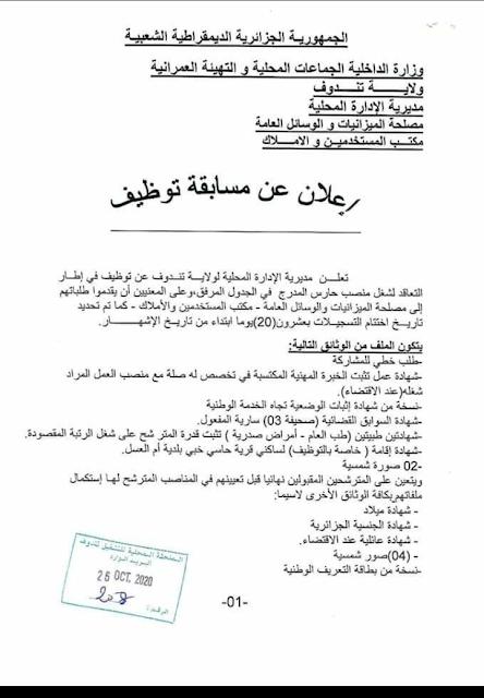 اعلان توظيف الإدارة المحلية ولاية تندوف