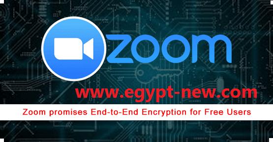 يستخدم Zoom أجهزة المنحنى والتشفير مع توقع عملاء مجانيين