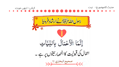 short Ahdith for kids in Englsih and urdu