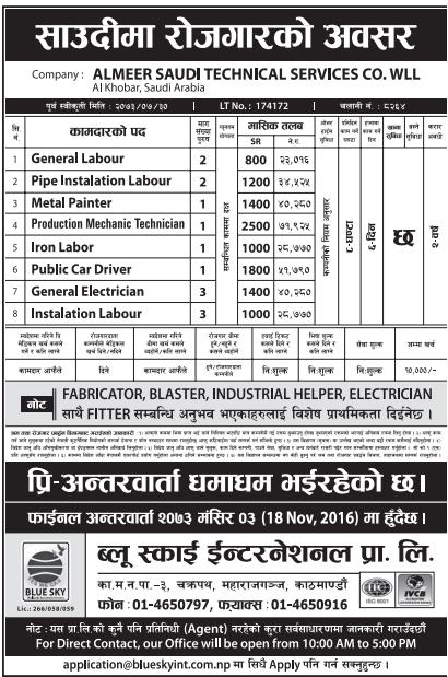 FREE VISA, FREE TICKET, Jobs For Nepali In Saudi Arabia Salary- Rs.71,925/