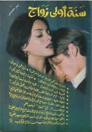 تحميل كتاب سنة أولى زواج pdf أيمن الحسيني