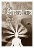दुर्लभ शाबर मंत्र संग्रह
