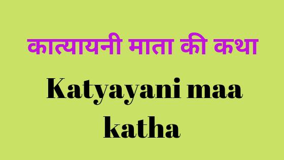 कात्यायनी माता कथा | Katyayani Mata Katha |