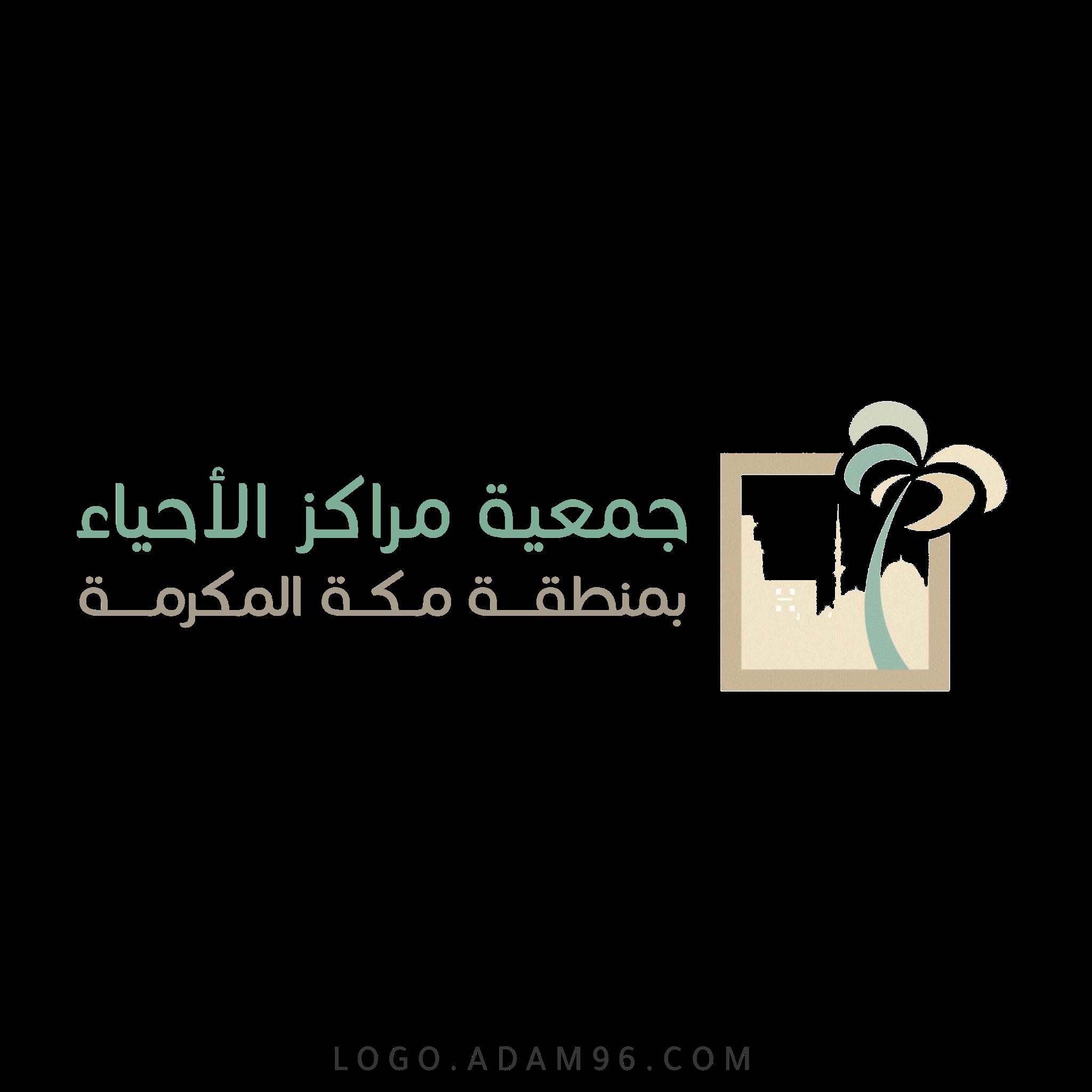 تحميل شعار جمعية مراكز الاحياء بمنطقة مكة المكرمة لوجو رسمي عالي الجودة PNG