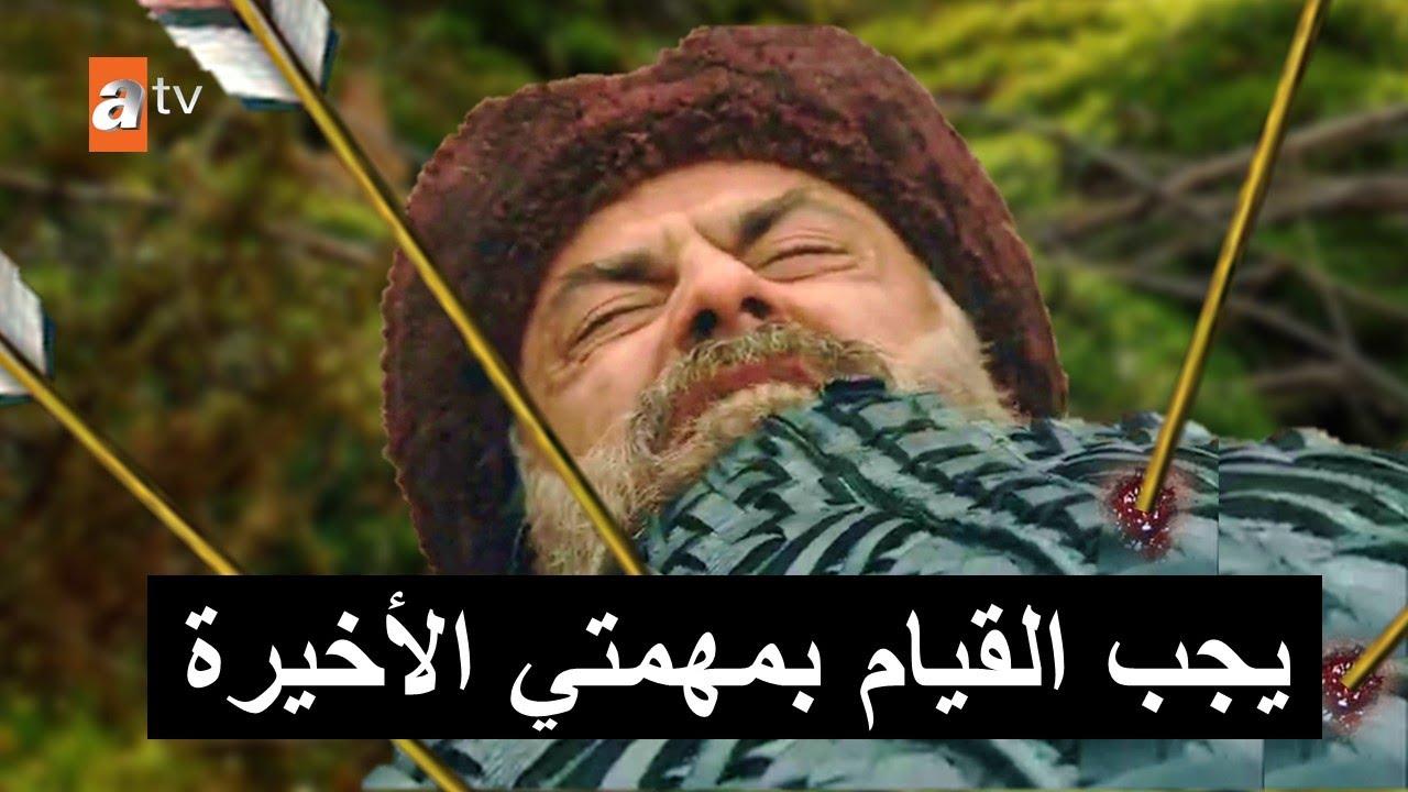 اعلان 2 مسلسل المؤسس عثمان الحلقة 56 نهاية سافجي المؤلمة ومهمته الأخيرة