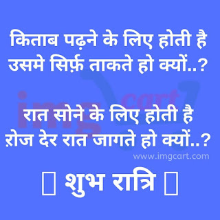 Good Night Image For Student in Hindi