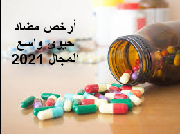 أرخص مضاد حيوى واسع المجال 2021