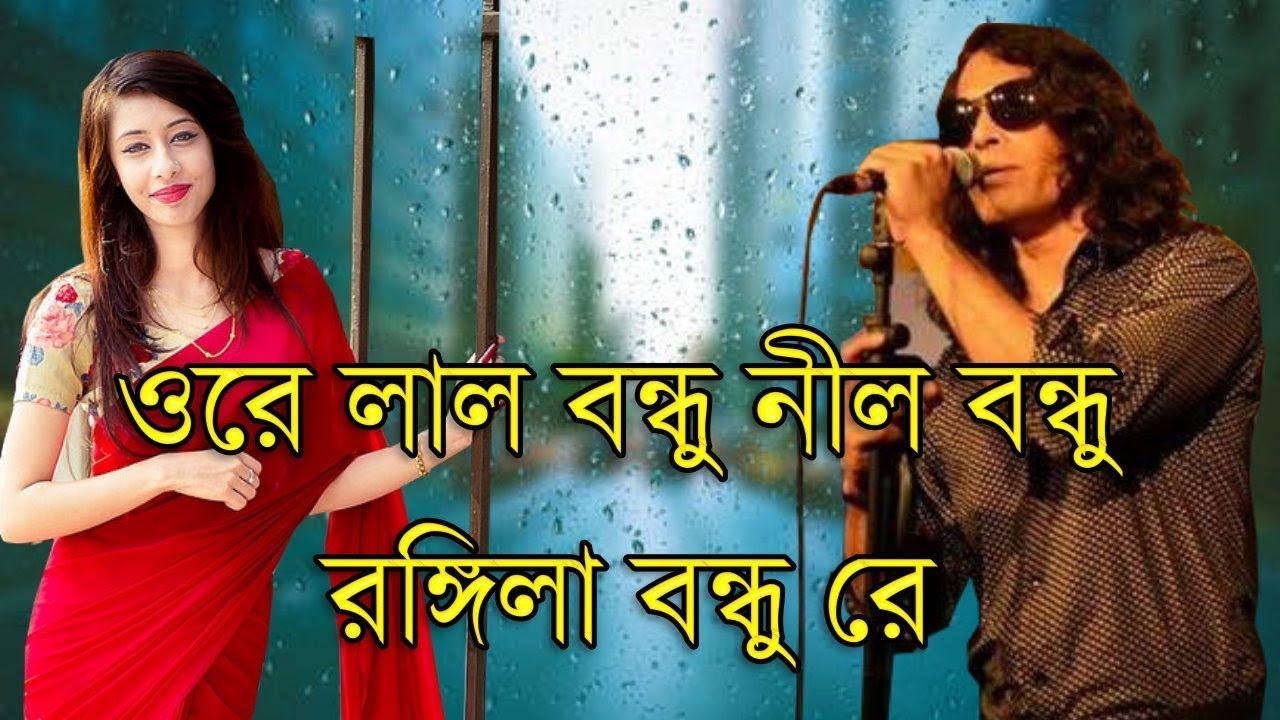 Lal Bondhu Neel Bondhu Lyrics ( লাল বন্ধু নীল বন্ধু ) - Hasan