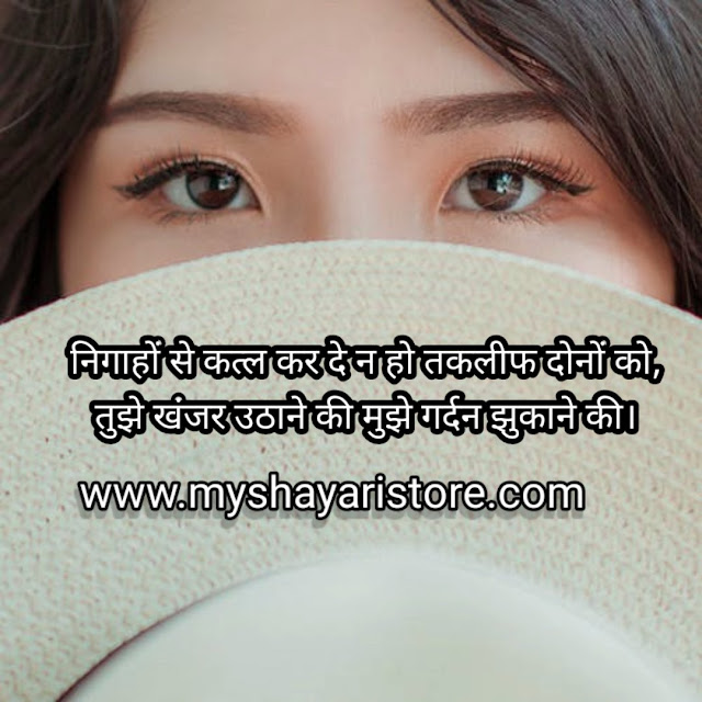 Aankhein-Shayari-in-hindi