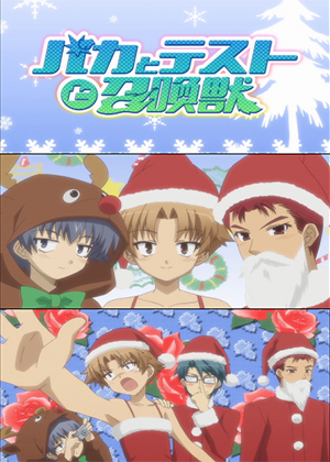 Baka to Test to Shoukanjuu: Christmas Special [Ona] [01/01] [HD] [MEGA]