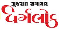 http://www.e-edugujarat.tk/2016/12/gujarat-samachar-e-news-paper-dharmlok.html