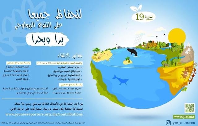 إنجازات تلاميذ ثانوية أبو شعيب الدكالي التأهيلية في إطار مباراة الصحافيون الشباب من أجل البيئة
