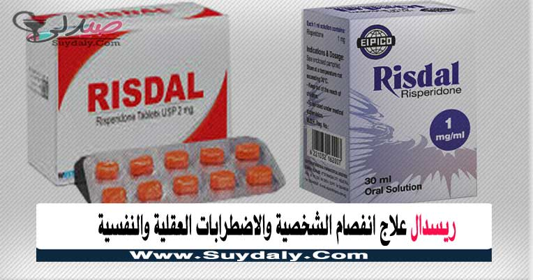 ريسدال أقراص وشراب Risdal علاج انفصام الشخصية والاضطرابات العقلية والنفسية السعر في 2020