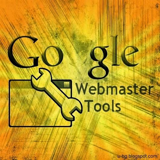 Как да добавя сайт в Google Webmaster Tools