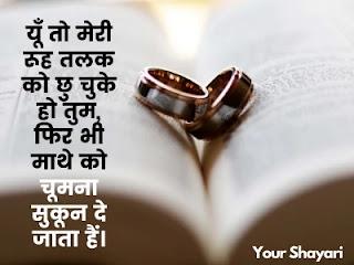 Wife Shayari In Hindi