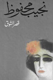 رواية قصر الشوق