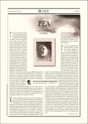 ΟΔΟΣ: εφημερίδα της Καστοριάς | Χρυσούλα Πατρώνου-Παπατέρπου