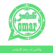 تحميل و تنزيل و تحديث واتس اب عمر الأخضر 2021 OB4Whatsapp Omar أخر إصدار v33