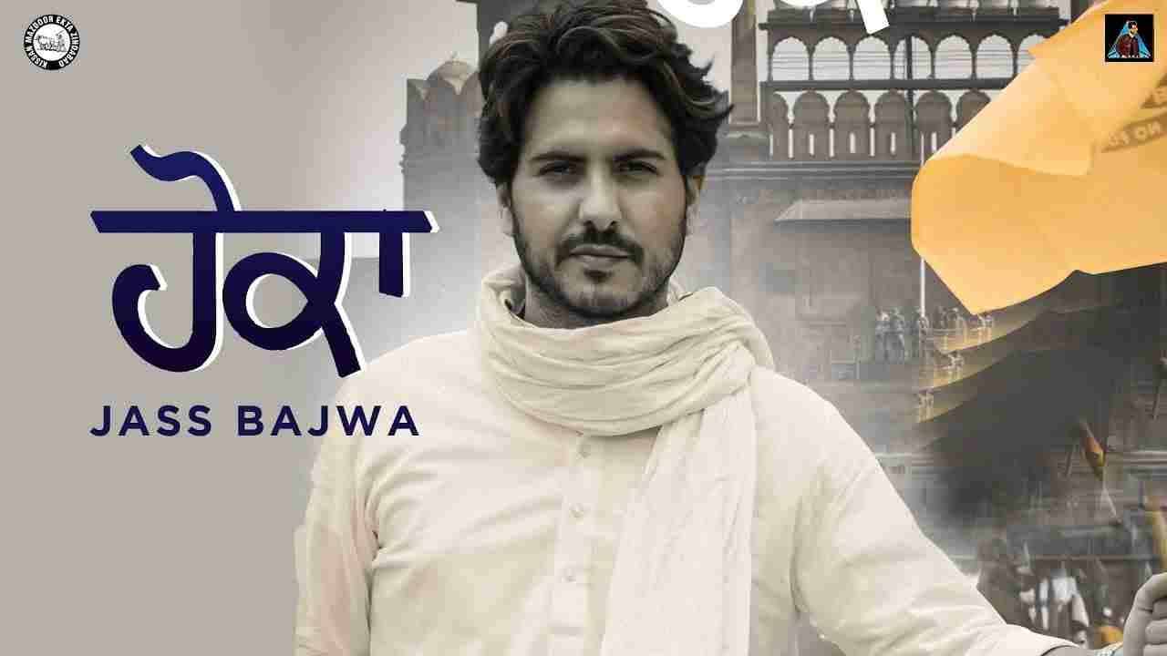 Hokka lyrics Jass Bajwa Punjabi Song
