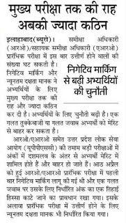 UPPSC Samiksha Adhikari Result 2018 RO ARO