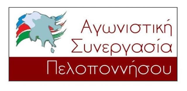 Η Αγωνιστική Συνεργασία Πελοποννήσου για το κλείσιμο των υποκαταστημάτων της Τράπεζας Πειραιώς