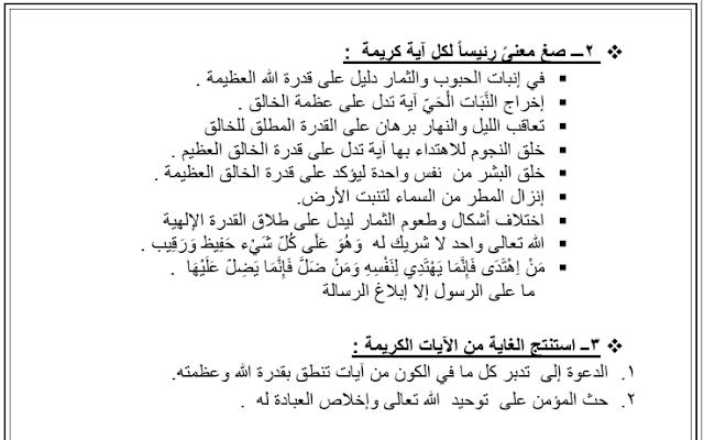 الاختبار القصير لغة عربية التأمل في دلائل قدرة الله للصف العاشر