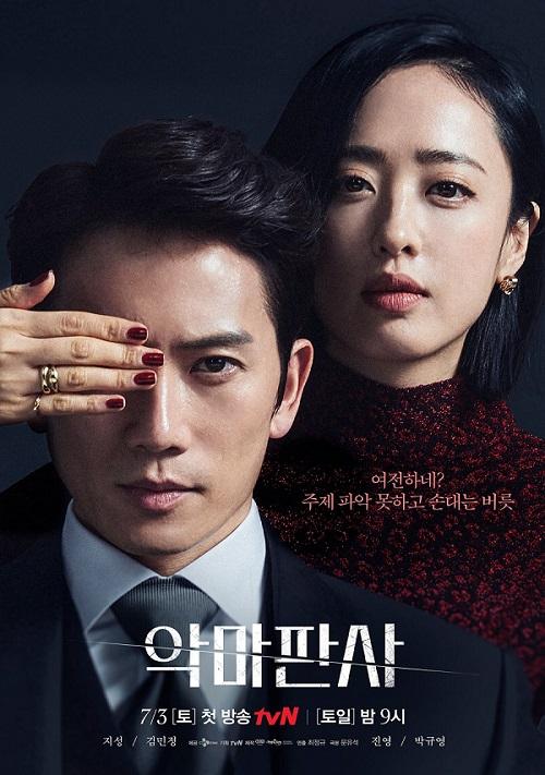 Sinopsis dan Review Drama Juli 2021 The Devil Judge