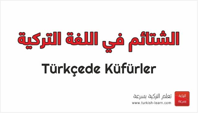 الشتائم باللغة التركية وترجمتها إلى العربية