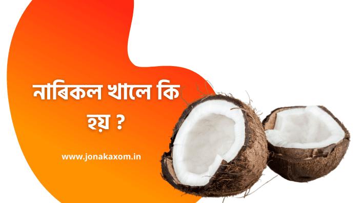 Health Tips In Assamese Langauge | Assamese Bidhan
