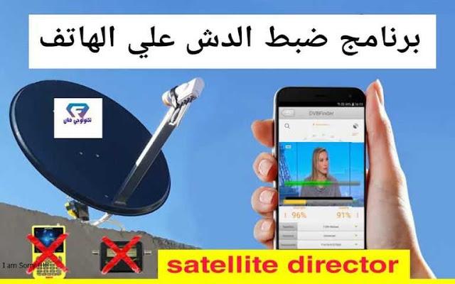 تحميل برنامج ضبط طبق الدش على الهاتف satellite director اخر اصدار