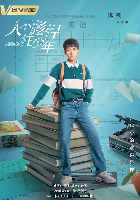 When We Were Young Chinese web drama posters