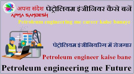 petroleum engineering me career kaise banaye - पेट्रोलियम इंजीनियर कैसे बनें
