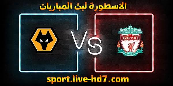مشاهدة مباراة ليفربول وولفرهامبتون بث مباشر الاسطورة لبث المباريات بتاريخ 06-12-2020 في الدوري الانجليزي