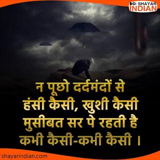 Musibat Shayari Status in Hindi, Hindi Sad Shayari Images