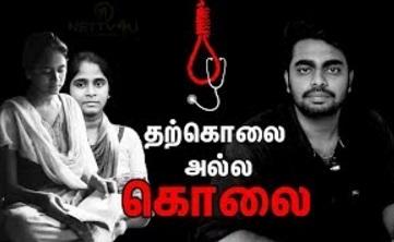 Anitha Dead – Anitha Been Killed | யார் செய்த கொலை இது? | Who Killed Anitha?