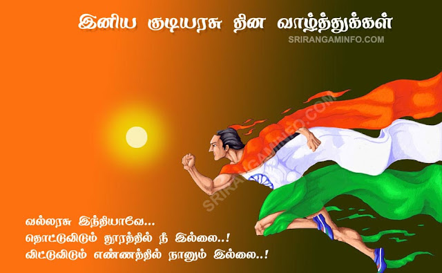 Republic Day Tamil Images