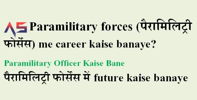 Paramilitary forces (पैरामिलिट्री फोर्सेस) me career kaise banaye?