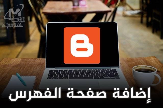كيفية إنشاء صفحة الفهرس علي مدونة بلوجر