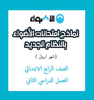 نماذج الأضواء لشهر أبريل الصف الرابع الابتدائى متعدد التخصصات  عربي ولغات + الاجابات