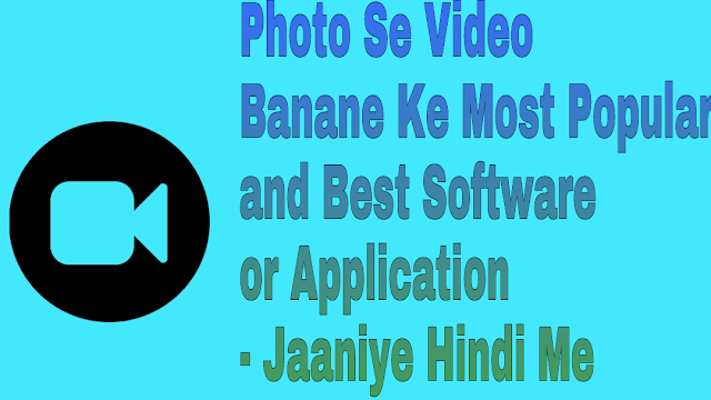 Photo-Se-Video-Banane-Ke-Most-Popular-and-Best-Software-or-Application-Jaaniye-Hindi-Me